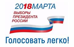Банер-Выборы2018