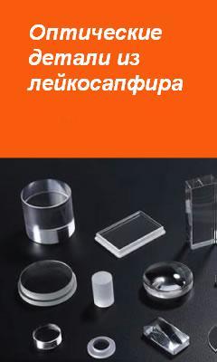 Банер - оптические детали из лейкосапфира